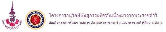 แผนแม่บท อพ.สธ-ม.สยาม - โครงการอนุรักษ์พันธุกรรมพืชอันเนื่องมาจากพระราชดำริ | Siam University
